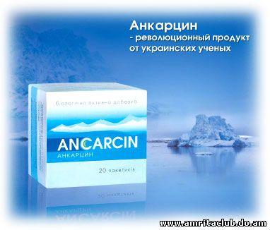 ANCARCIN (Анкарцин) ™  (На основі чорних антарктичних дріжджів Nadsoniella nigra)