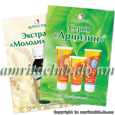 Вийшли друком дві інформаційні брошури: «Екстракт «Молодильний» та «Серія «Арнизин»
