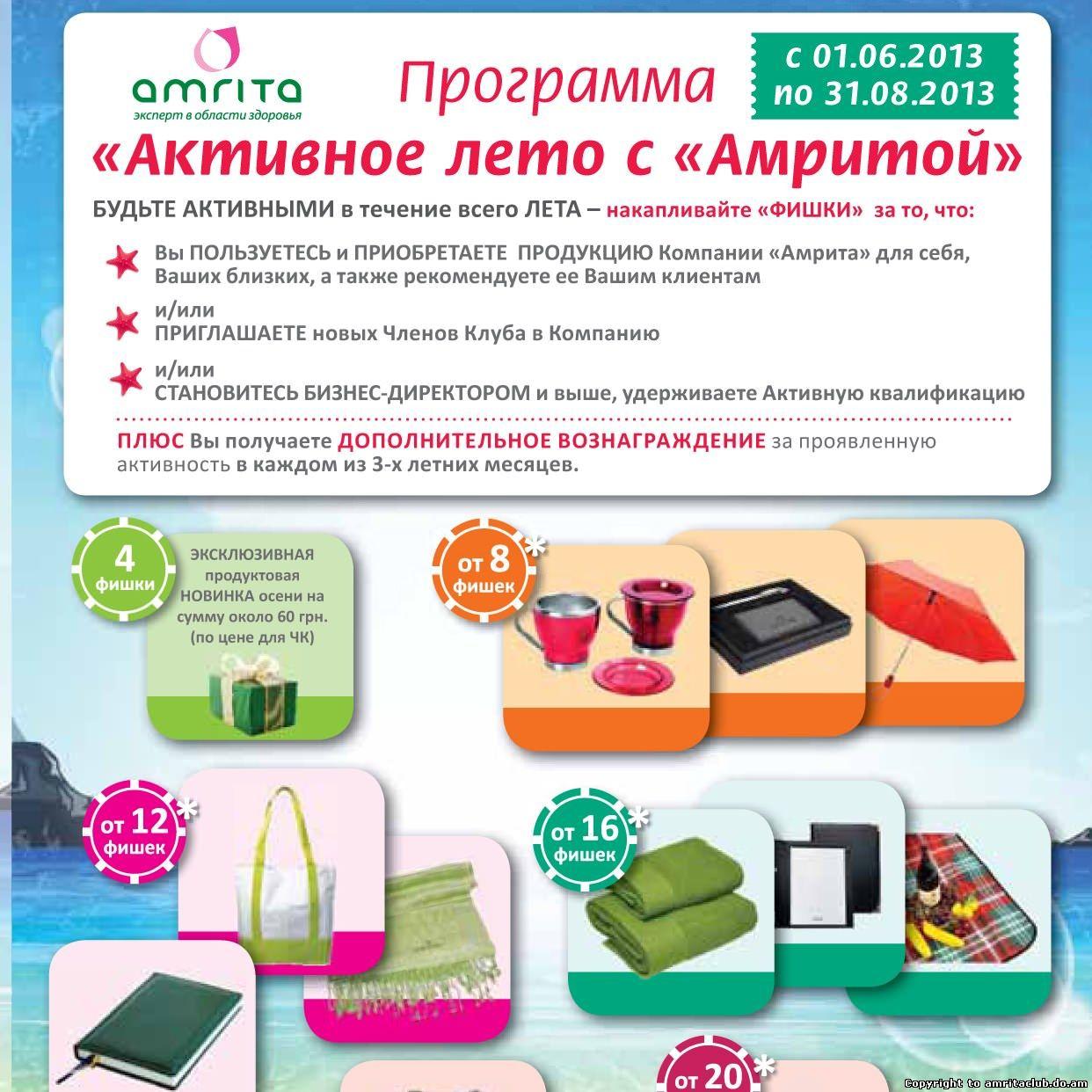 Зустрічайте нову літню програму «Активне літо з «Амрітою»!