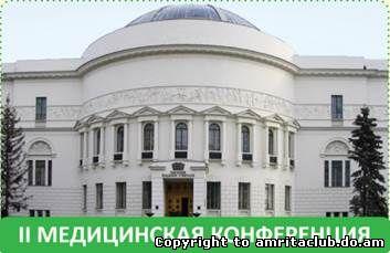У Києві пройшла Друга медична конференція Компанії «Амріта»