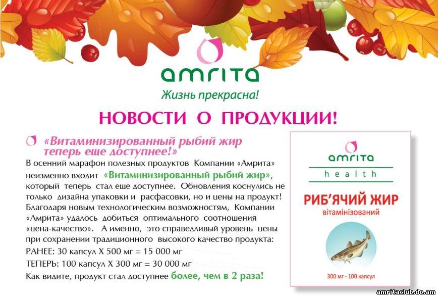 Вітамінізований риб'ячий жир - найкраща ціна в Україні!
