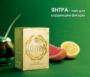 ЯНТРА™ - чай для корекції фігури