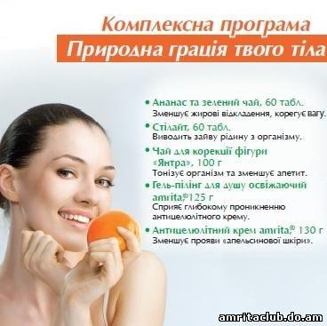 Комплексна програма «Природна грація твого тіла»